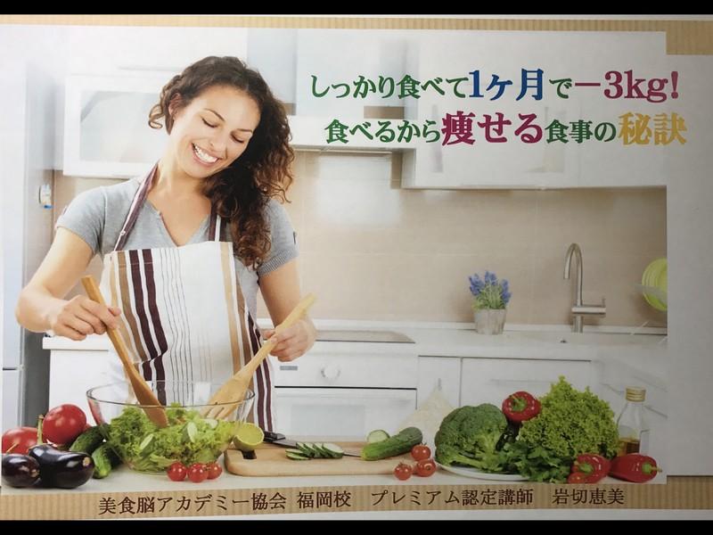 しっかり食べて1ヶ月で-3kg!食べるから痩せる食事の秘訣の画像
