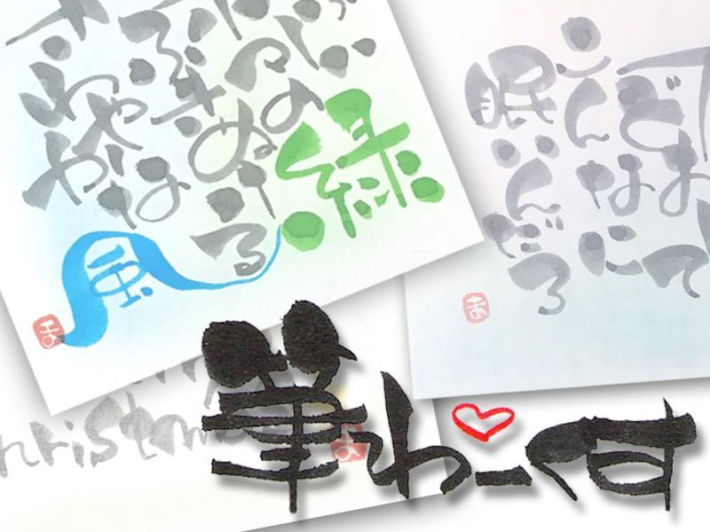 【ありがとうカード】筆文字ワークショップの画像