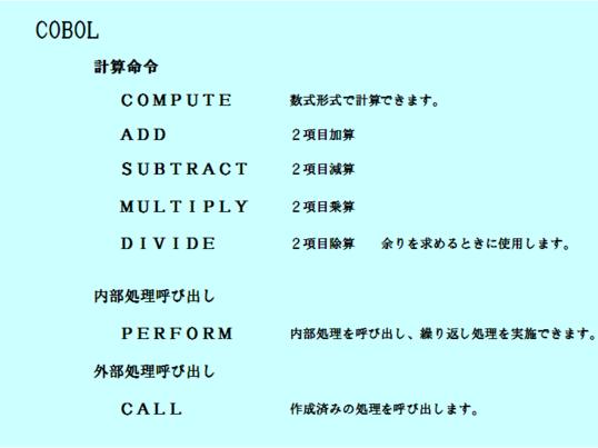 COBOL入門コース(簡単な英単語でプログラミング経験)の画像
