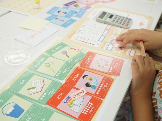 【小学生親子向け】お金との付き合い方を楽しく学べる半日講座の画像