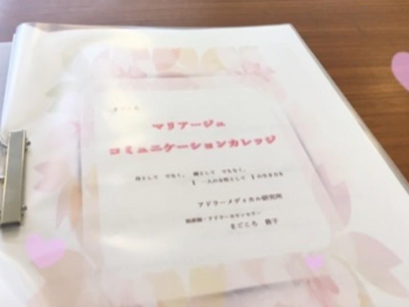 【栃木】夫婦のアドラー心理学(マリアージュカレッジ) 入門体験会の画像