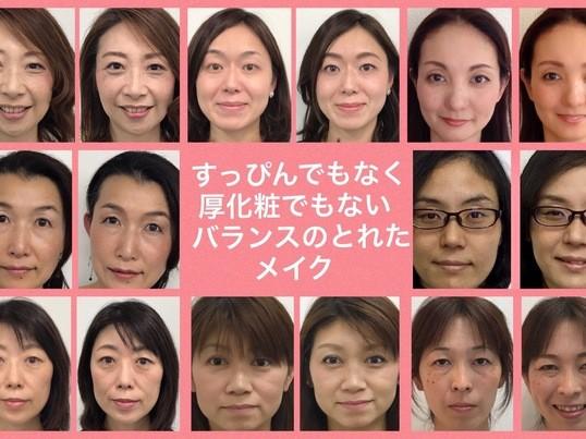 2時間で自分の顔が華やかに変わる40代からのメイクレッスンの画像