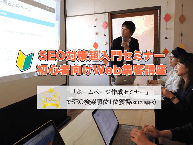SEO対策超入門セミナー  初心者向けWeb集客講座の画像