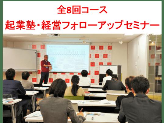 【2017年度】起業塾・経営フォローアップセミナー(全8回)の画像