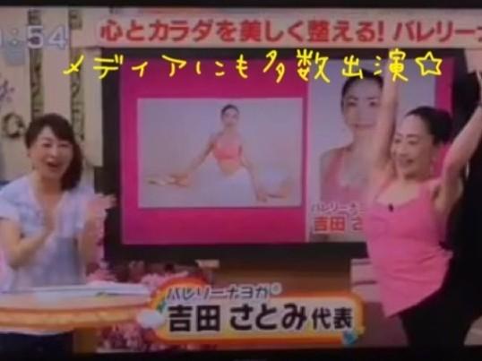 書籍を多数出版、テレビ出演も多数の健康美のカリスマのストレッチ法☆の画像