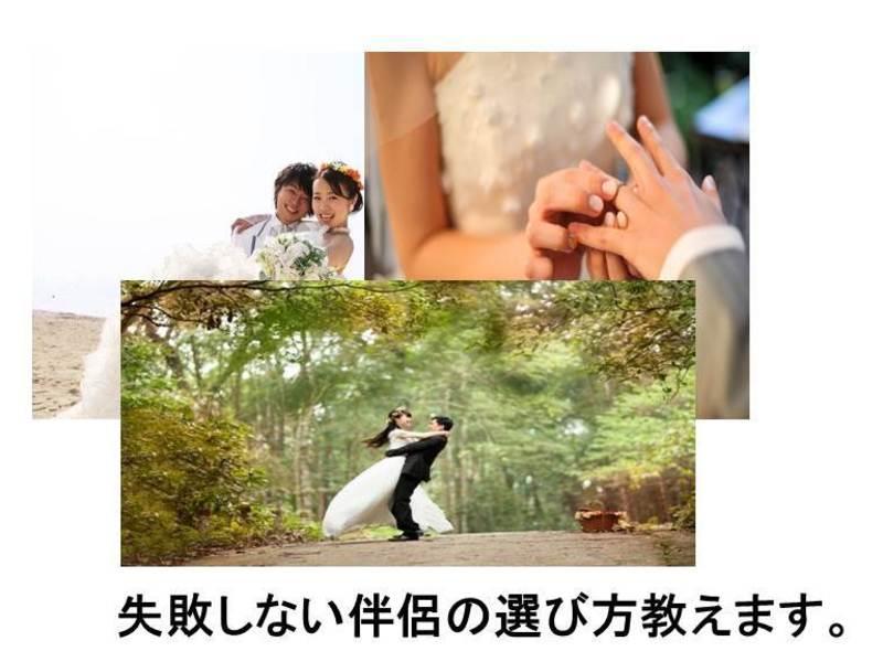 素敵な伴侶(結婚相手)と出会うためのぶれない生き方のアドバイス講座の画像
