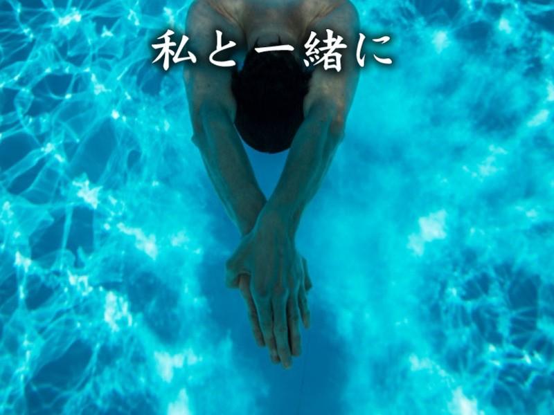 キレイな泳ぎを身につけよう「基礎編」の画像