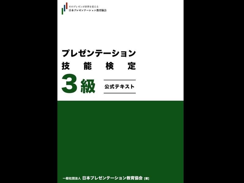 【東京】結果を出す人のプレゼン技術講座【初級】の画像