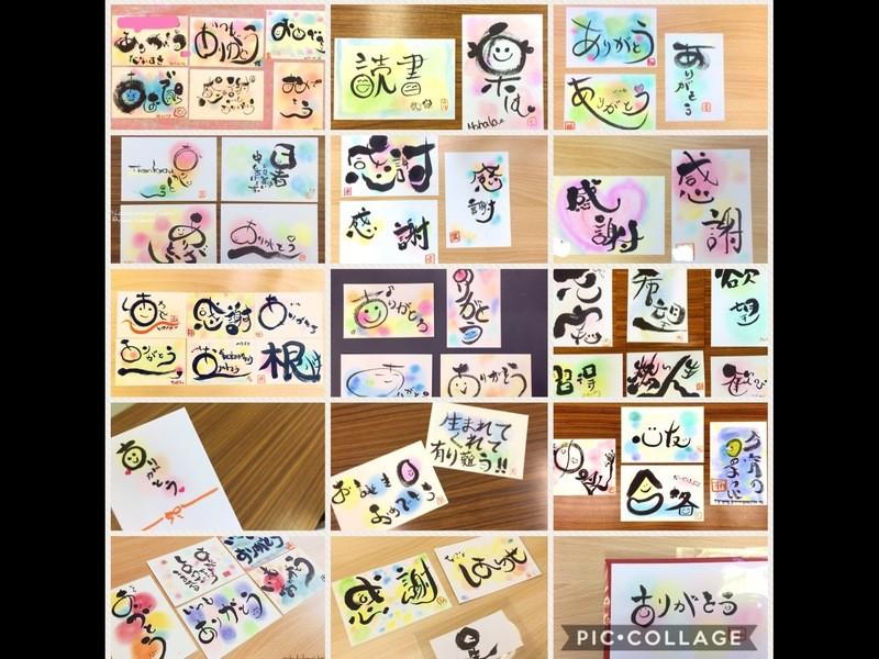 【東京】筆文字アート講座♪の画像