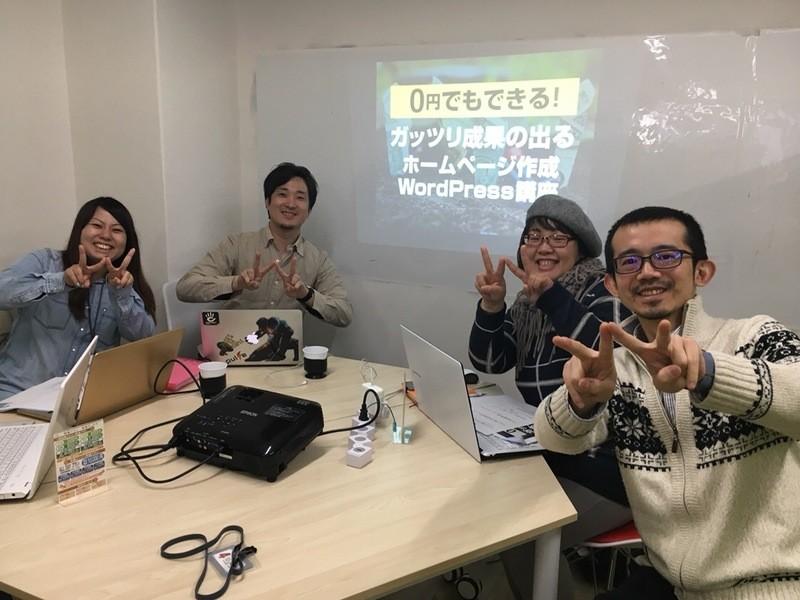 1日で作れるWordPressを使ったビジネスホームページ作成講座の画像