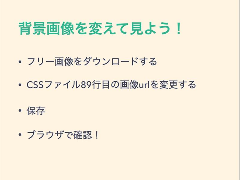 難しいからこそ為になる! | HTML,CSS入門(神田)の画像