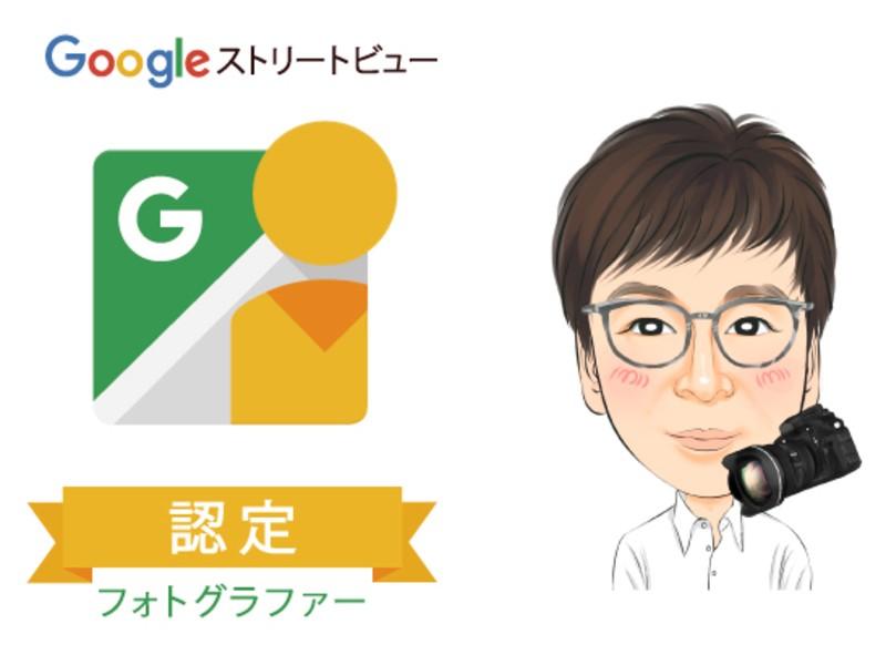 1日でGoogle認定フォトグラファーになるコツとスキルを学ぶの画像
