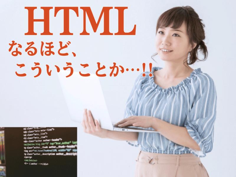 ★初心者向け★HTML体験講座 WEBサイトのファーストステップ!の画像