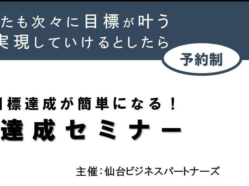 【仙台】目標達成セミナーの画像
