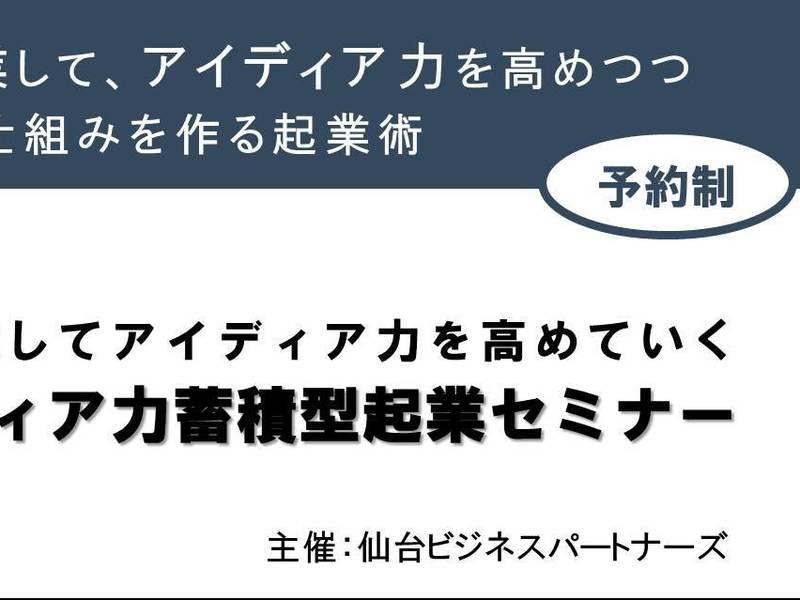 【仙台】アイディア力蓄積型起業セミナーの画像