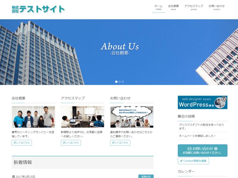 【京都会場】1日で簡単ホームページ作成!はじめてのワードプレス講座の画像