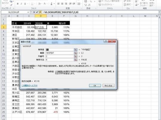 エクセルでいろいろなデータを比較・分析してみよう!超入門編の画像