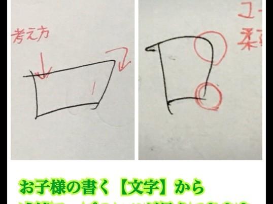 【オンライン対応】子どもの筆跡心理学セミナーの画像