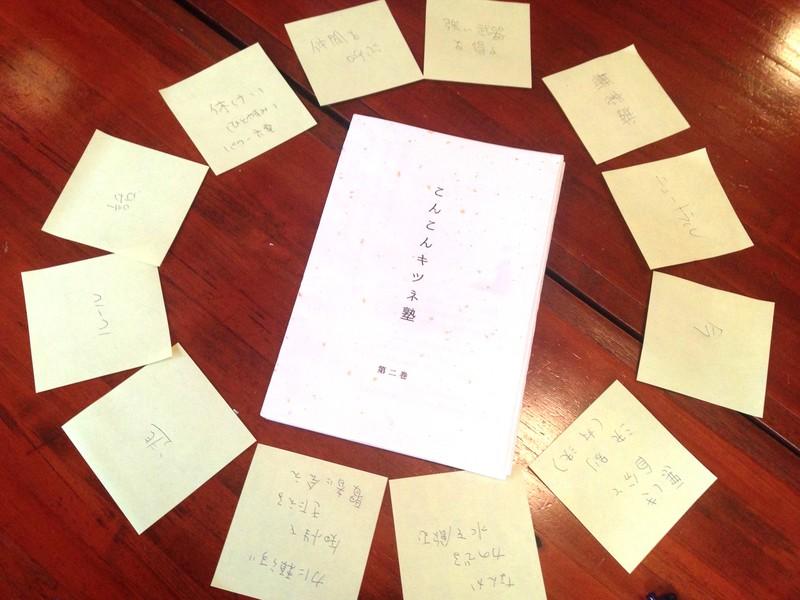【姫路教室】新しい視点や考え方を学べる「こんこんキツネ塾!」の画像