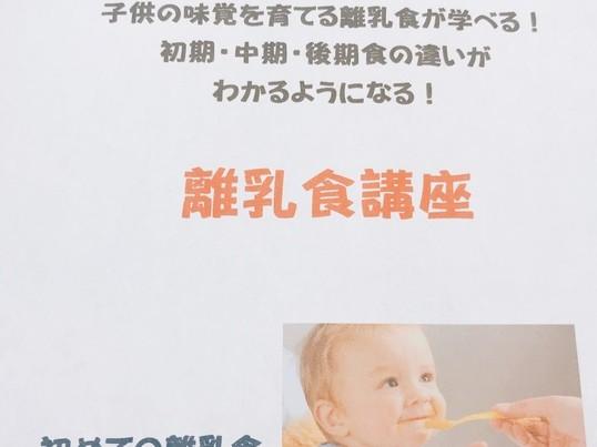 マンツーマンオンライン離乳食講座の画像