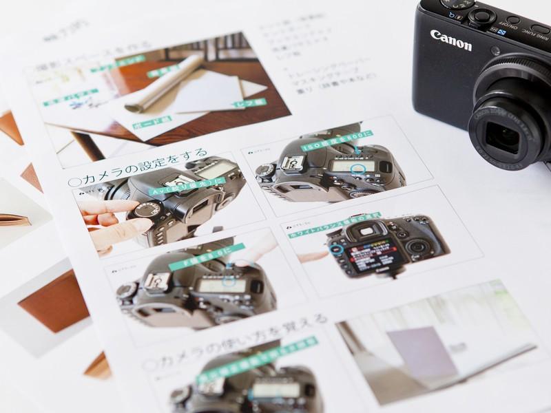 【個人レッスン】商品撮影のための写真講座の画像