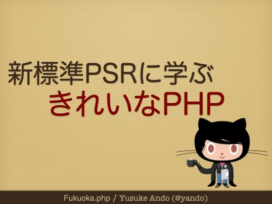 PHPを極める教室の画像