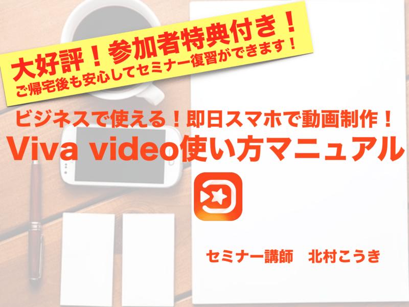 【超入門編】ビジネスで活用できる!即日スマホ動画撮影&制作セミナーの画像