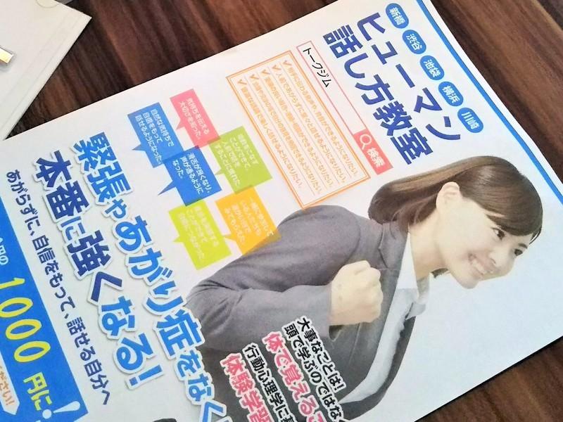 毎週月曜は「トークジム」朝トレ/新橋駅前徒歩1分の画像