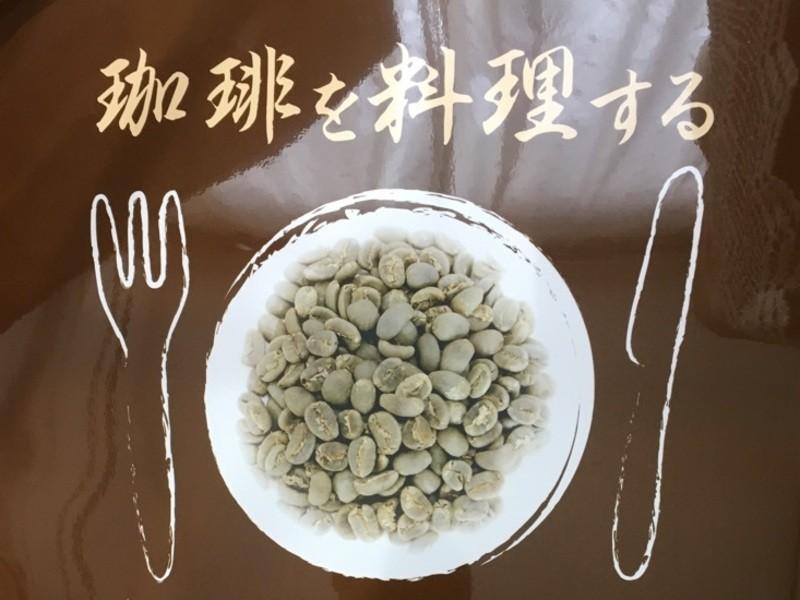 コーヒー豆焙煎ミニ講座の画像