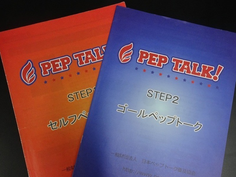 STEP2 ゴールペップトークセミナー(STEP1受講者対象)の画像