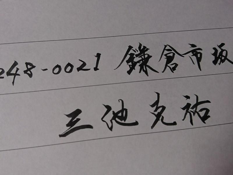鎌倉の古民家でのんびり実用筆ペンの画像