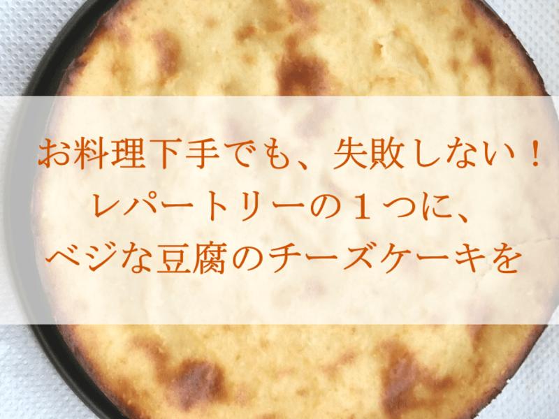 ベジなおやつで目指せ!腸美人【ベジチーズケーキづくり】の画像