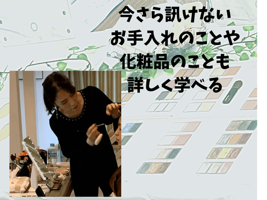 【マンツーマンレッスン】スキンケアから学べるメイクレッスンの画像