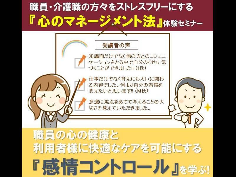職員・介護職の方々をストレスフリーにする『心のマネージメント法』の画像