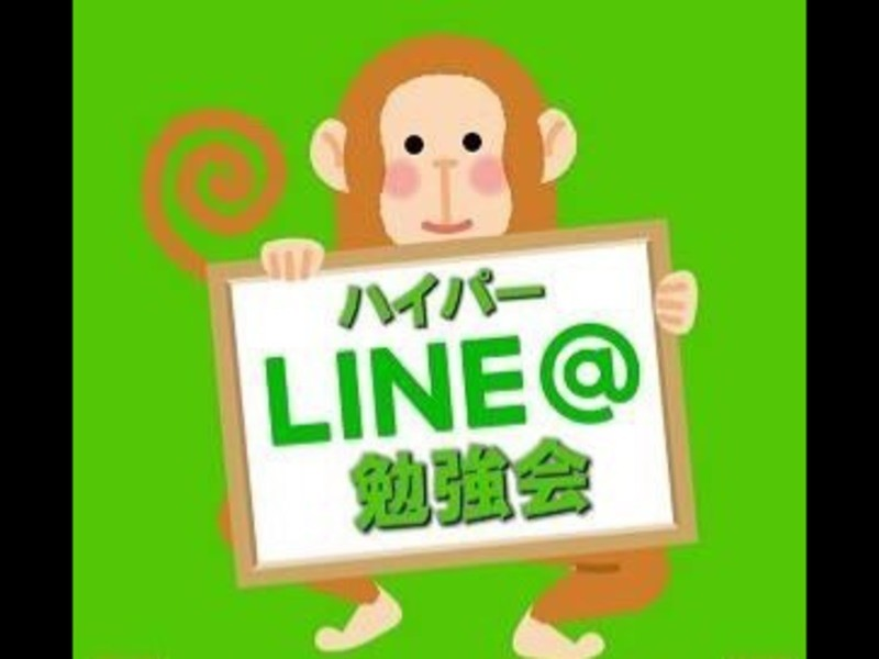 0から学べる最新の集客法、LINE@マンツーマン勉強会【青森】の画像