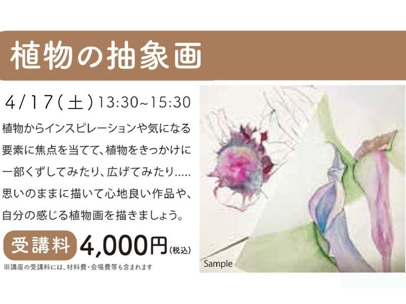 はじめての水彩画〜透明水彩絵の具レッスン〜の画像
