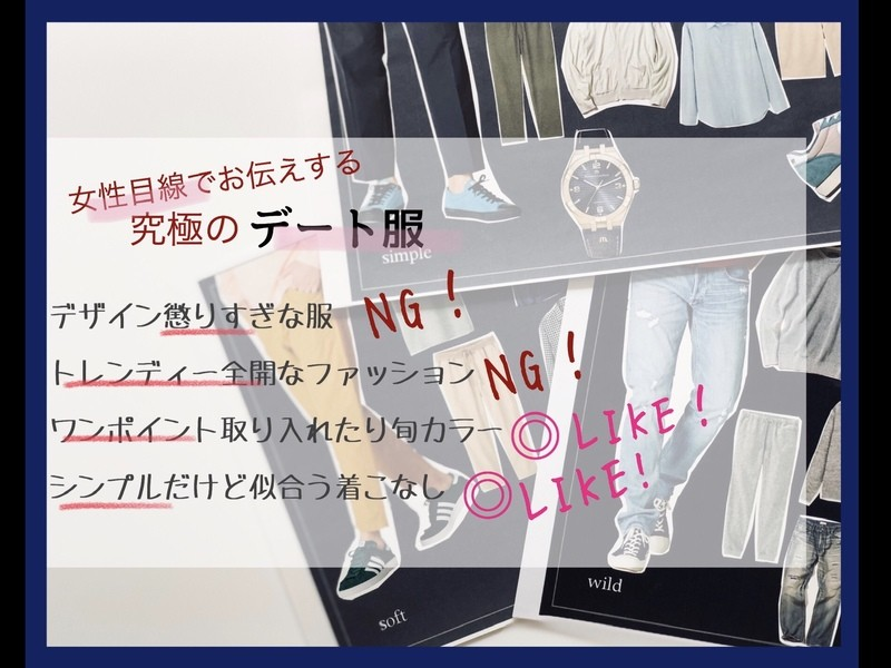 【新宿開催】男性向け骨格診断「似合う」×モテコーデ「提案」の画像