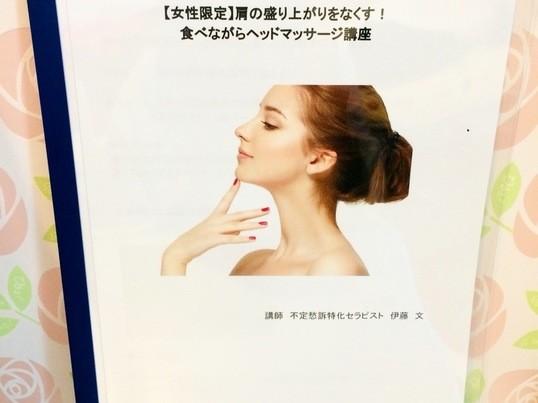 【女性限定】肩の盛り上がりをなくす!食べながらヘッドマッサージ講座の画像