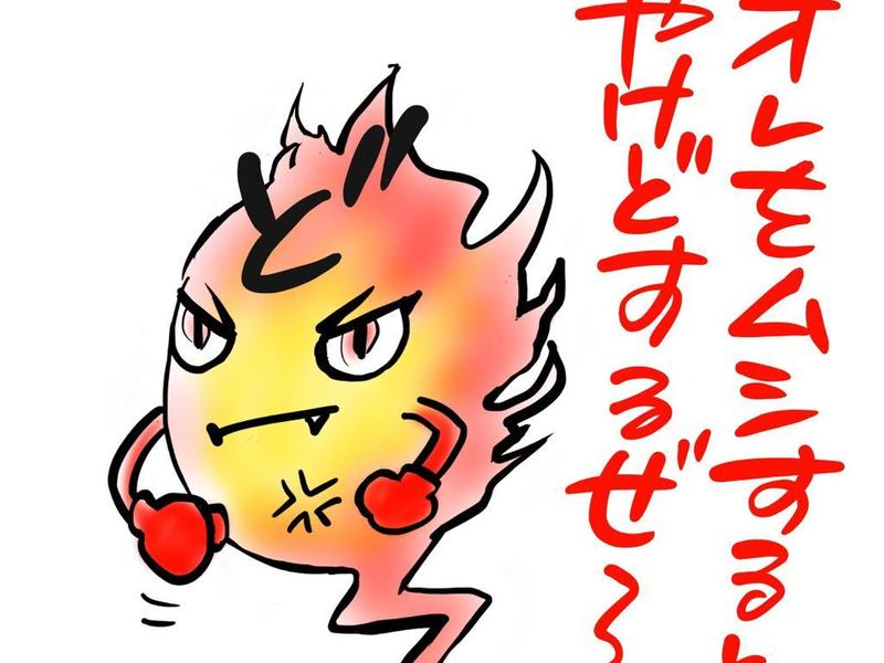 感情のケア(怒り対処)の画像