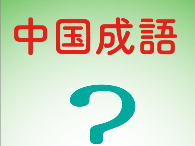 中国語初歩から 中国語検定準1級までの画像