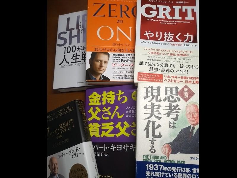 【錦糸町】買う前に…ビジネス書・自己啓発書の読み方講座(基礎編)の画像