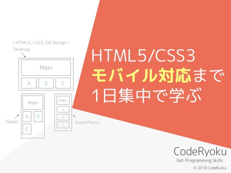 【1日集中】HTML5/CSS3+UX基本マスター入門講座の画像