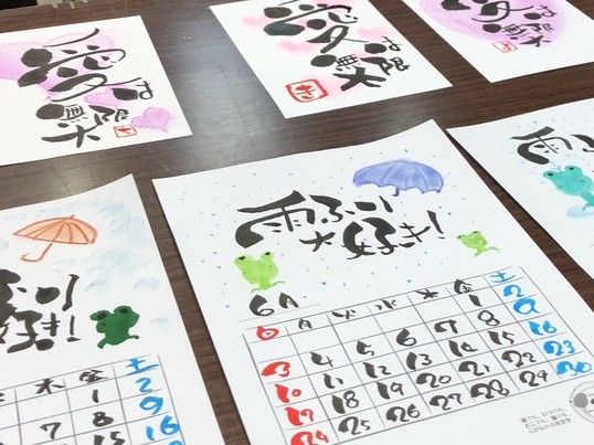 【岐阜校】開校記念!想いを伝える筆文字レッスン ストアカ限定の画像