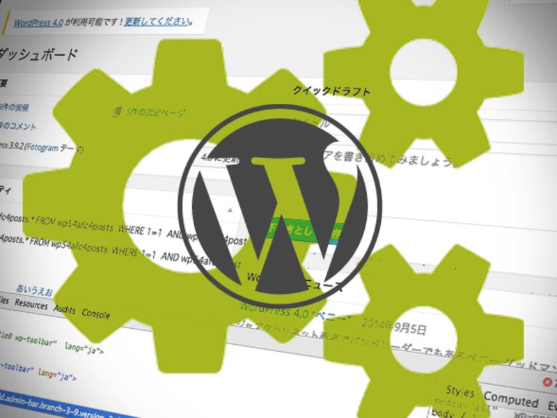 【札幌】WordPress講座【カスタマイズ・機能編】の画像