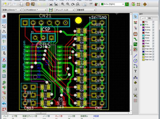回路図の読み方・書き方、プリント基板作成入門の画像