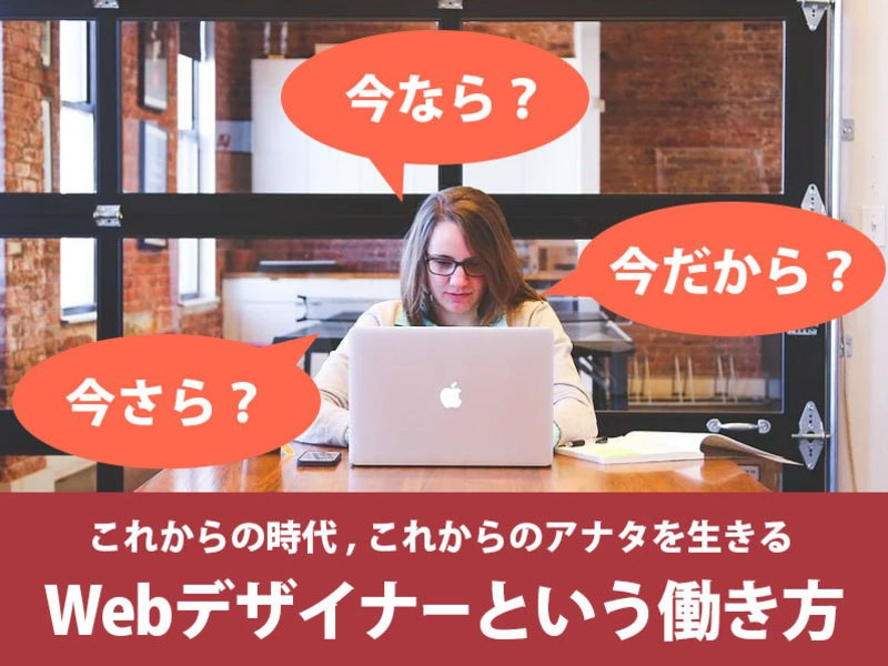 【新しい時代で自分らしく】Webデザインと生きていくの画像