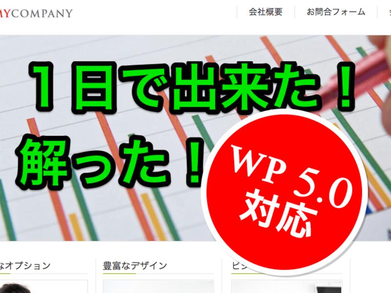 【大阪】【初心者向け】Wordpress1日講座【5.0対応】の画像