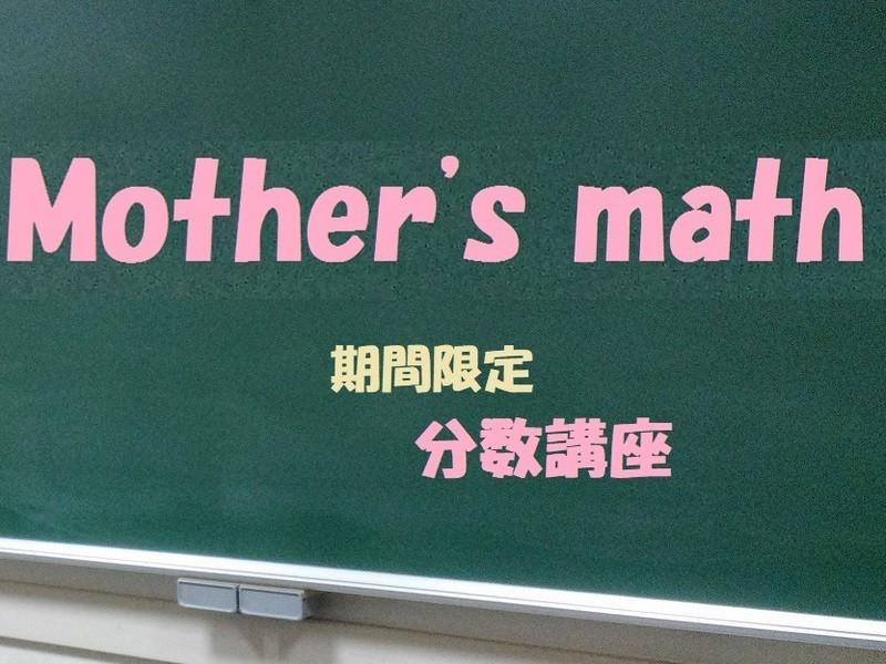 『算数の教え方教えますMother's math』分数ステップ1の画像