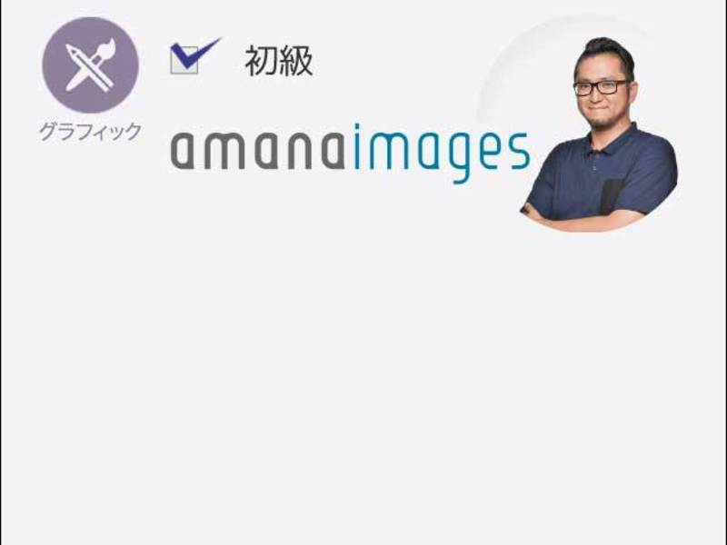 伝わるデザイン。アマナイメージズが教える写真の使い方の画像