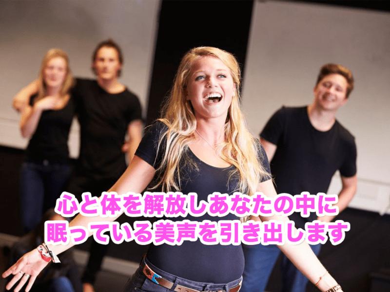 現役オペラ歌手が教える2時間で高音が手に入るボイトレの画像